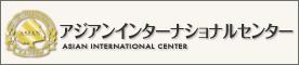 アジアンインターナショナルセンター