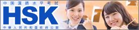 HSK中国漢語水平考試