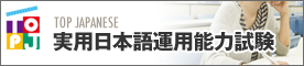 TOPJ実用日本語運用能力試験